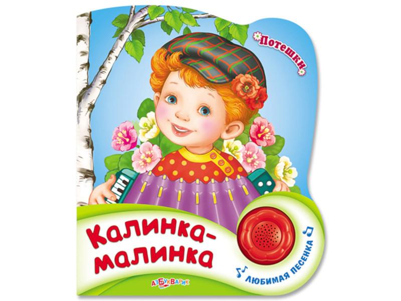 Пособие Книжка-игрушка Азбукварик Потешки Калинка-малинка 978-5-906764-70-6