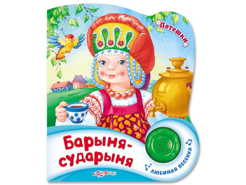 Пособие Книжка-игрушка Азбукварик Потешки Барыня-сударыня 978-5-906764-72-0 цены онлайн