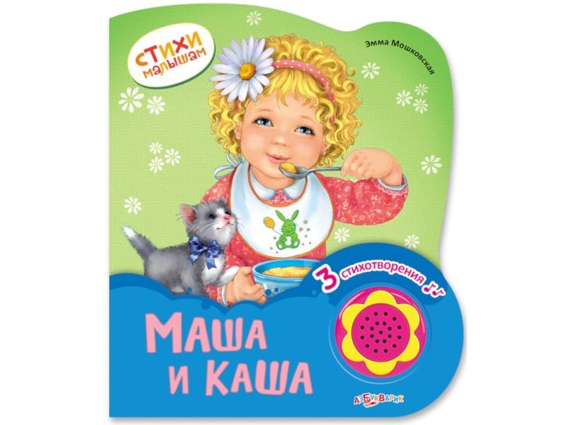Пособие Книжка-игрушка Азбукварик Стихи малышам Маша и каша 9785490002932