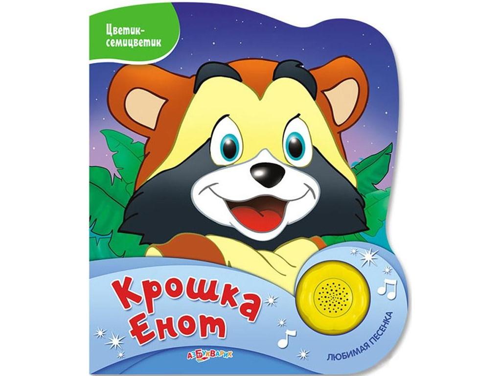 Пособие Книжка-игрушка Азбукварик Цветик-семицветик Крошка Енот 978-5-490-00262-8