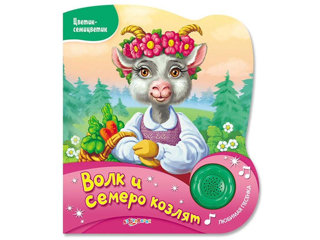 Пособие Книжка-игрушка Азбукварик Цветик-семицветик Волк и семеро козлят 978-5-490-00258-1