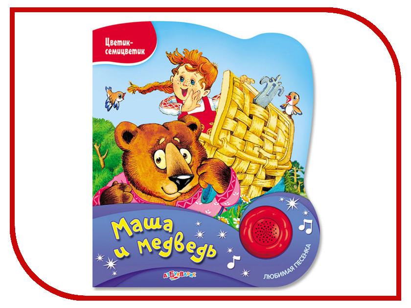 Пособие Азбукварик Цветик-семицветик Маша и медведь 978-5-906764-44-7