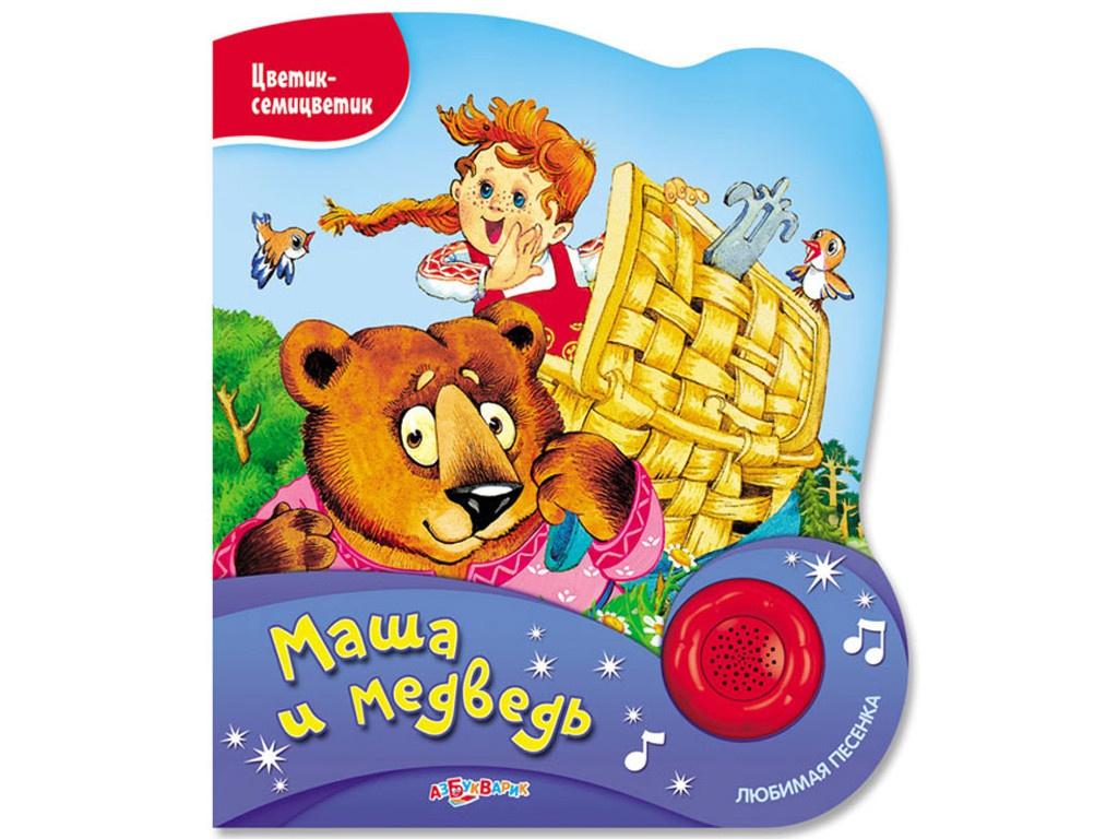 все цены на Пособие Азбукварик Цветик-семицветик Маша и медведь 978-5-906764-44-7 онлайн