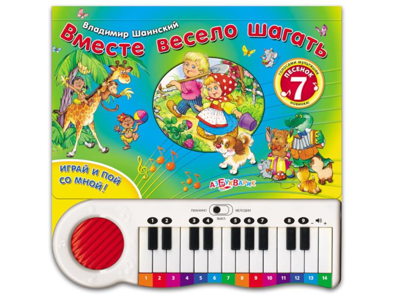Пособие Книжка-игрушка Азбукварик Вместе весело шагать 978-5-490-00204-8