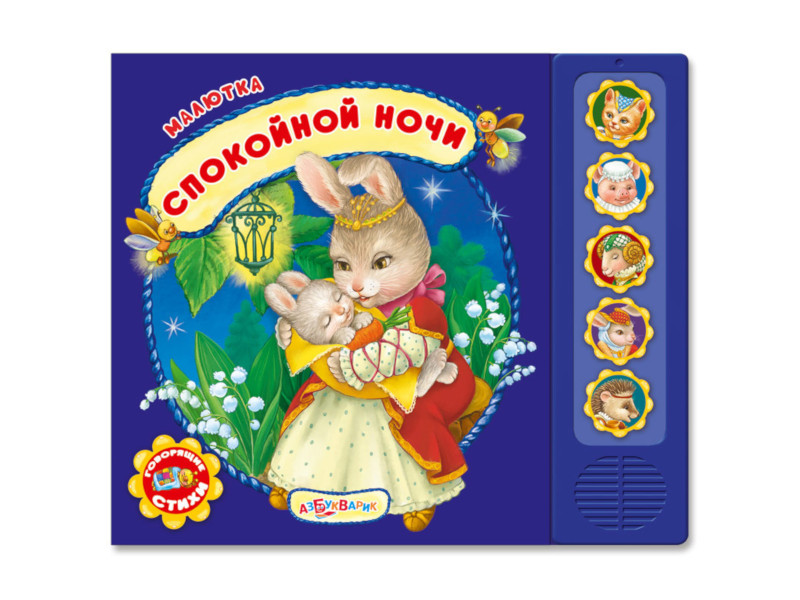 Пособие Книжка-игрушка Азбукварик Малютка Спокойной ночи 978-5-490-00292-5