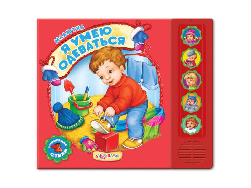 Пособие Книжка-игрушка Азбукварик Малютка Я умею одеваться 978-5-490-00290-1