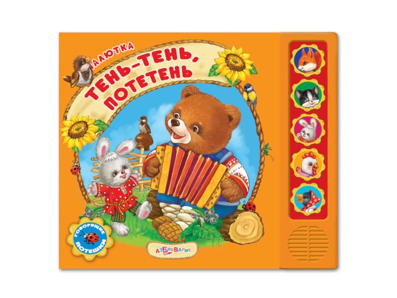 Пособие Книжка-игрушка Азбукварик Малютка Тень-Тень. Потетень. 978-5-490-00284-0