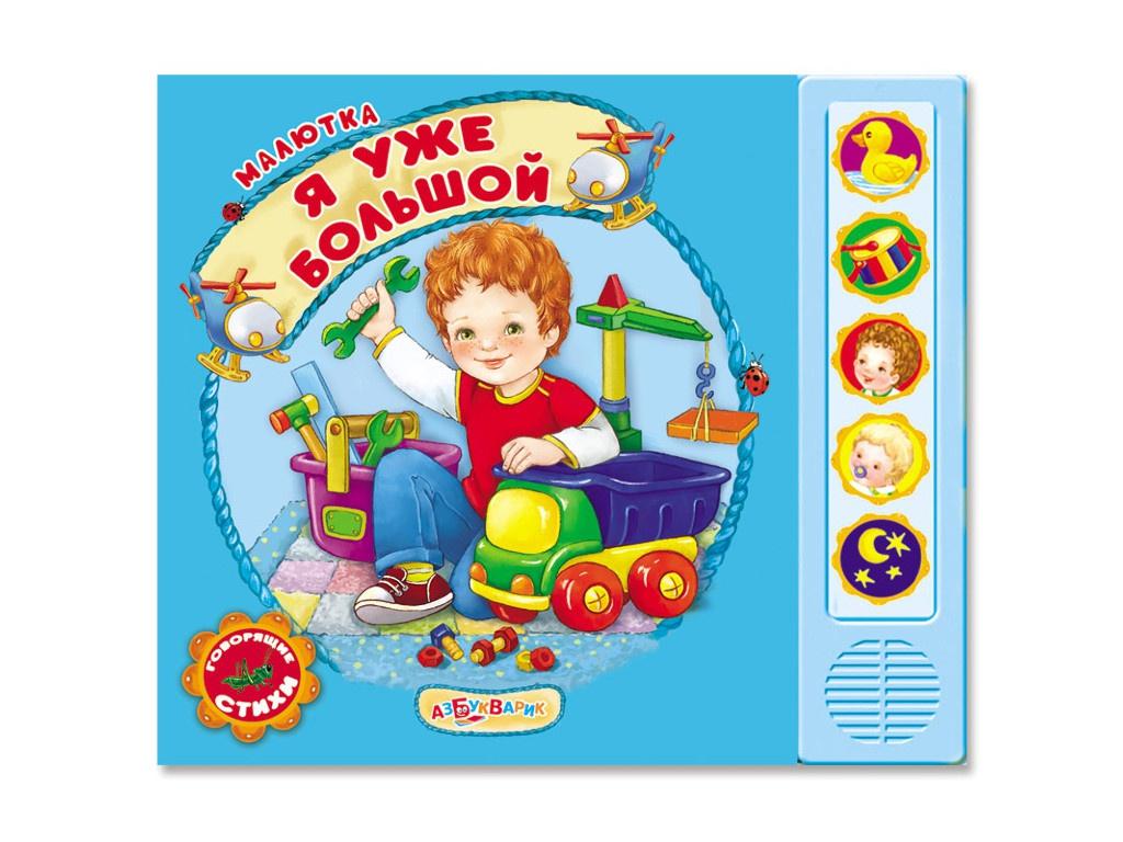Пособие Книжка-игрушка Азбукварик Малютка Я уже большой 978-5-490-00286-4