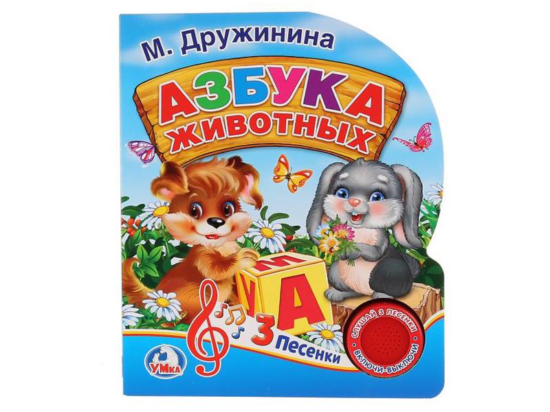 Пособие Умка Азбука животных М. Дружинина 9785506023227 дружинина м азбука животных книжка панорамка