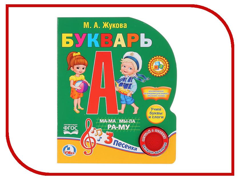 Обучающая книга Умка Букварь М.А.Жуковой 9785506023210 без автора шахматный букварь