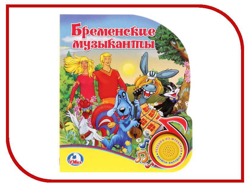 Обучающая книга Умка Бременские музыканты 9785506022244 скульптура бременские музыканты