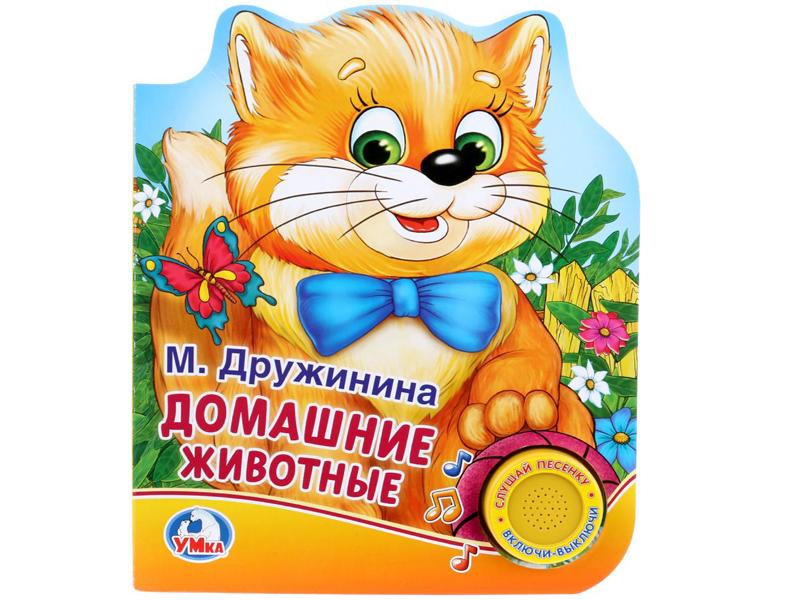 Пособие Умка Домашние животные М.Дружинина 9785506021933