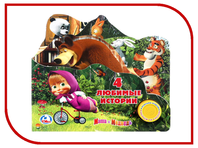 Обучающая книга Умка Маша и Медведь 4 Любимые истории 9785919416043 ловушки истории обучающая книга игра