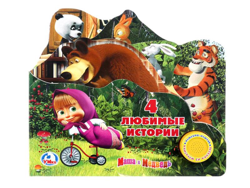 Пособие Умка Маша и Медведь 4 Любимые истории 9785919416043