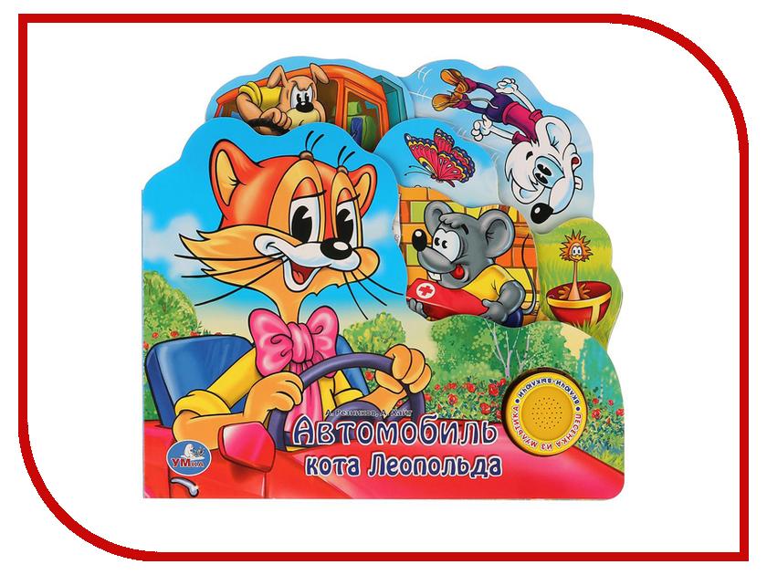 Пособие Умка Автомобиль кота Леопольда 9785919416098 любимые мультфильмы кота леопольда про тигренка и его друзей выпуск 2