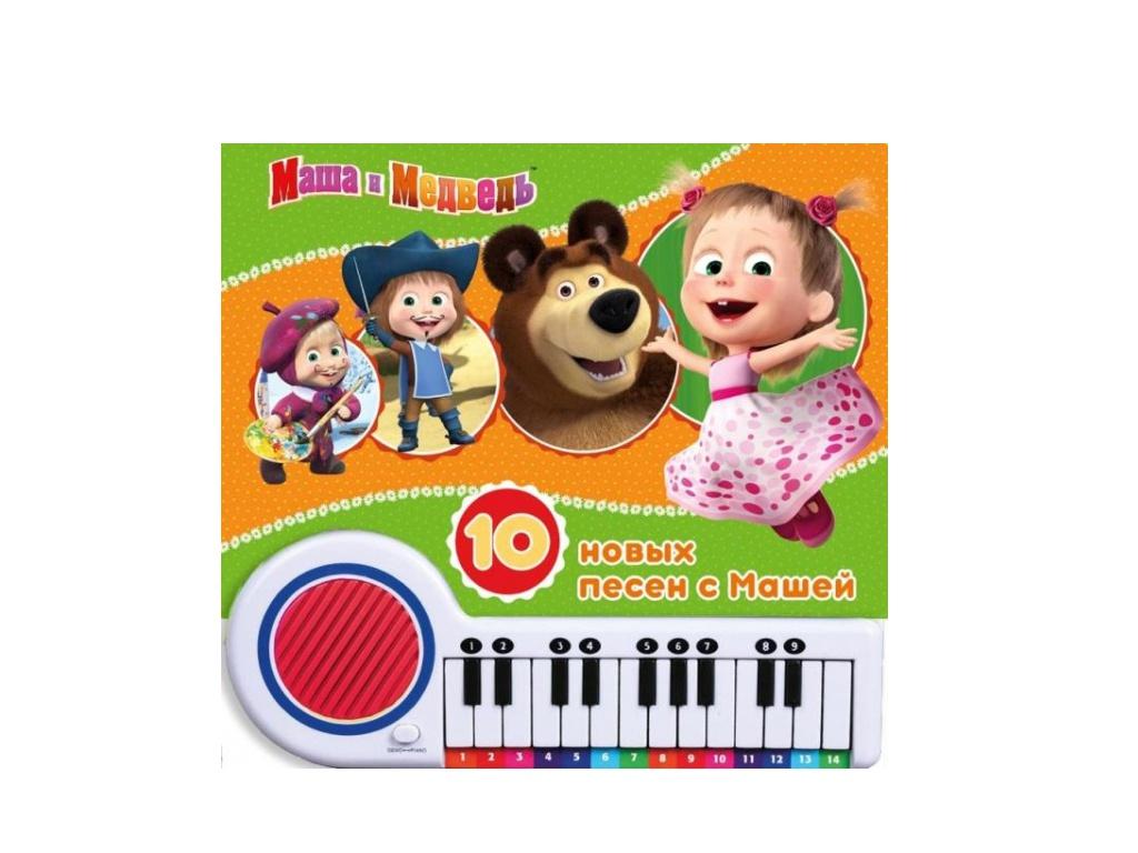 Пособие Умка Маша и Медведь Поем вместе с Машей 9785506019732 умка 2050 07 скрипка сенсорная маша и медведь смычок