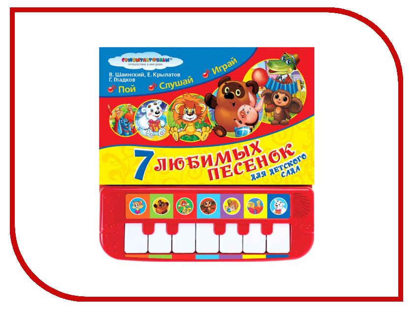 Обучающая книга Умка Союзмультфильм 7 песенок для детского сада 9785506020639