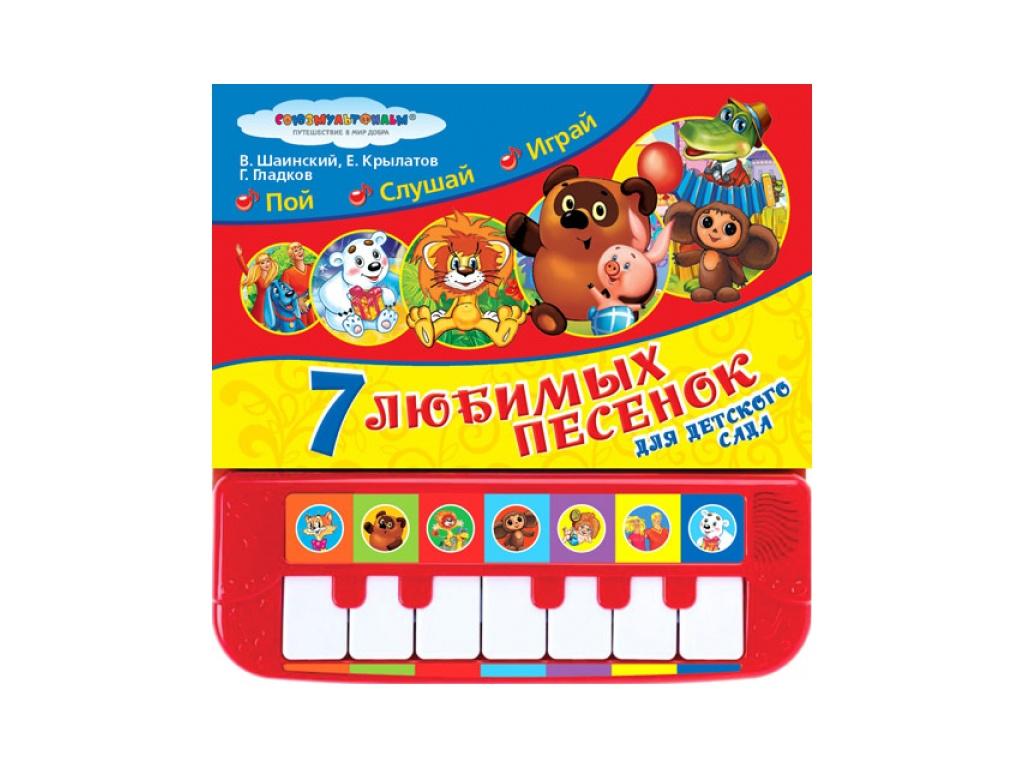 Пособие Умка Союзмультфильм 7 песенок для детского сада 9785506020639 игрушки для детского бассейна lt112 3 7