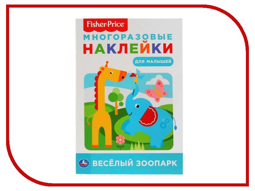 Обучающая книга Умка Веселый зоопарк 978-5-506-02639-6 clever книга тося бося идёт в зоопарк 3