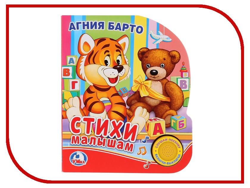 Обучающая книга Умка А.Барто Стихи малышам 9785506022091 добрые стихи малышам