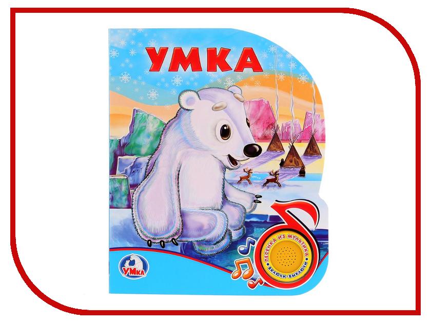 Обучающая книга Умка Союзмультфильм Умка 9785506022336 цена