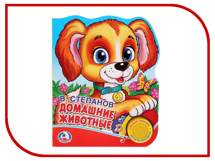 Фото - Обучающая книга Умка В.А.Степанов Домашние животные 9785506021988 домашние кинотеатры