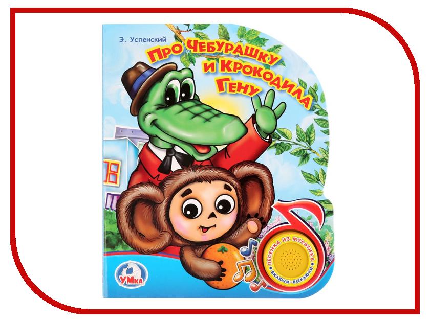 Обучающая книга Умка Про чебурашку и Крокодила Гену 9785506022039