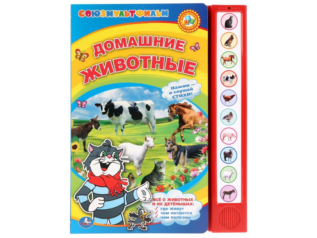 Пособие Умка Союзмультфильм Домашние животные 9785919418306