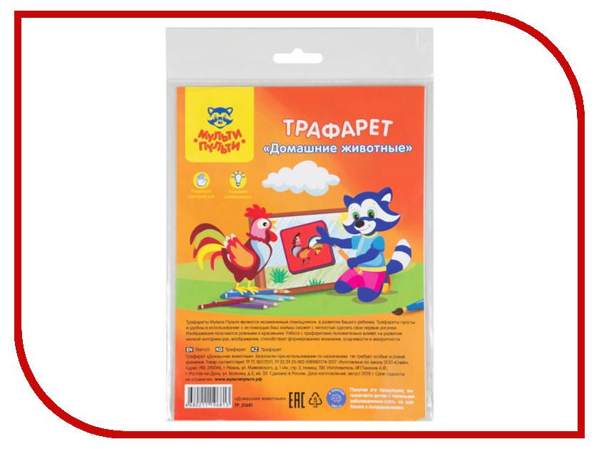 Трафарет-раскраска Мульти-пульти Домашние животные TP_21681 виктор зайцев домашние животные