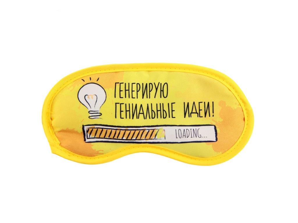 Маска для сна СИМА-ЛЕНД Генерирую гениальные идеи 1200871