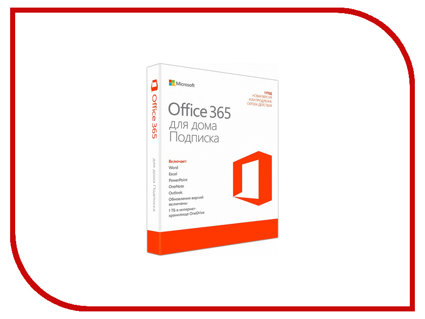 Программное обеспечение Microsoft Office 365 Home Russian Subscr 1YR Russia Only Mdls P4 6GQ-00960 пакет программ microsoft office 365 home premium