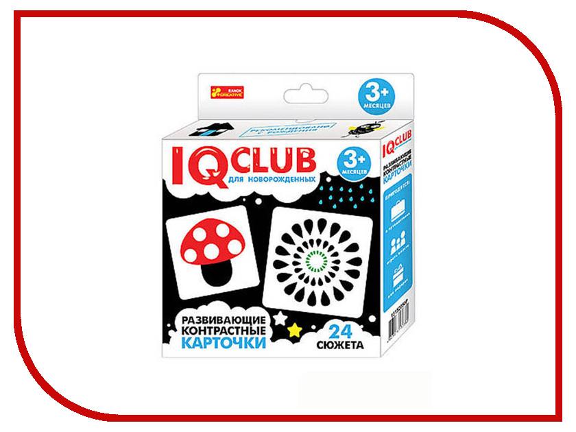 Обучающая книга Ranok Creative IQ Club Развивающие контрастные карточки 13152050Р игра ranok creative шоу экспериментов