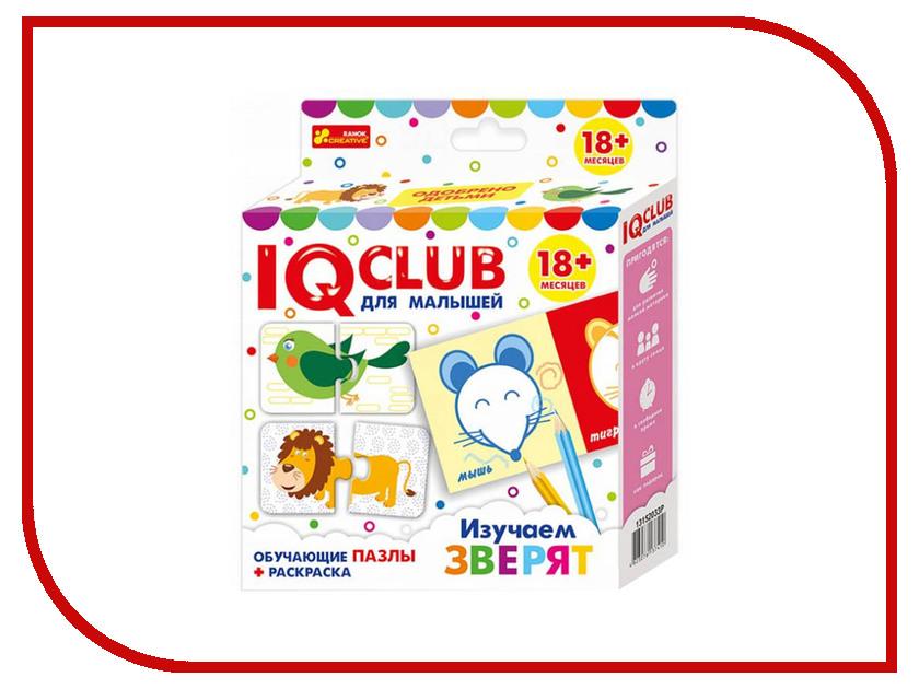Пазл Ranok Creative IQ Club Изучаем зверят 13152033Р игра ranok creative лаборатория экспертной службы 12114069р