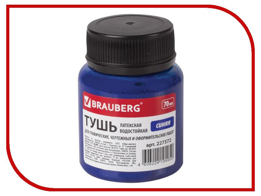 Тушь чертежная Brauberg 70ml Blue 227372 maybelline 70ml
