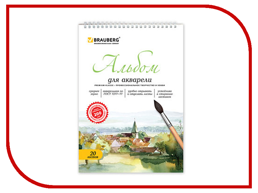 Альбом для акварели Brauberg А4 20 листов 126308 альбом для акварели artspace венеция 30 листов аа30 017