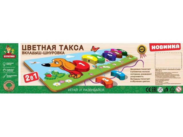 Развивающая игрушка Буратино Цветная такса 40066-R