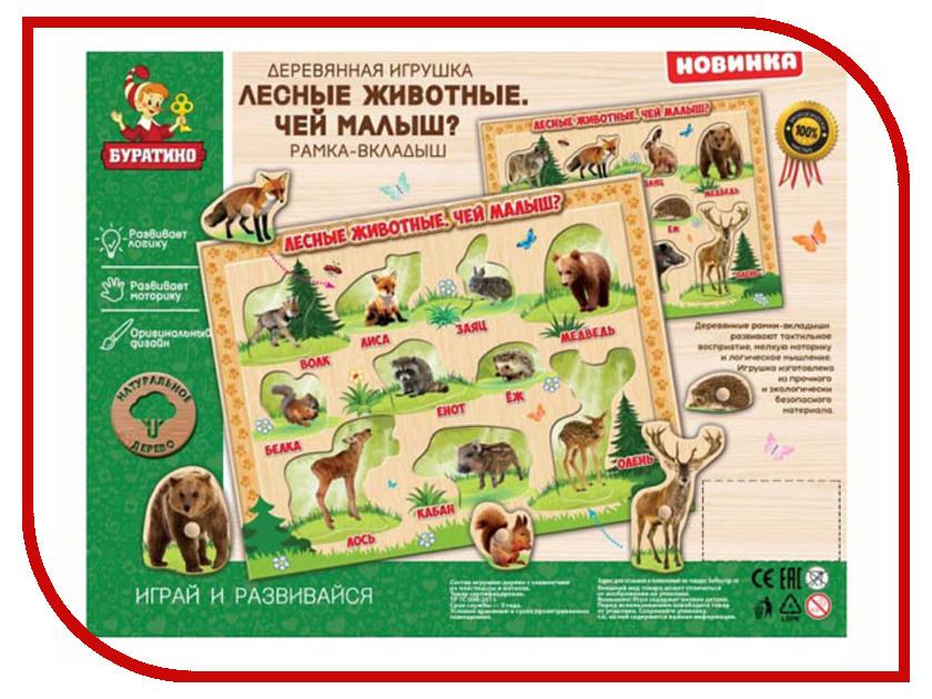 Игрушка Буратино Лесные животные 26-29-4 novus 4 26
