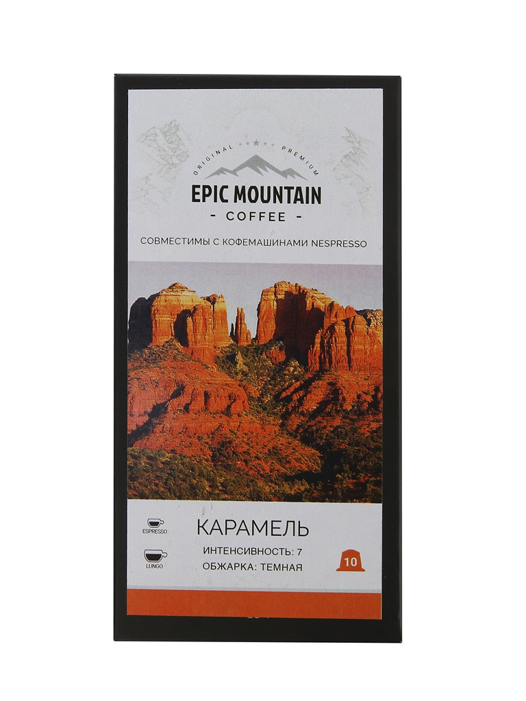 Капсулы Epic Mountain Caramel