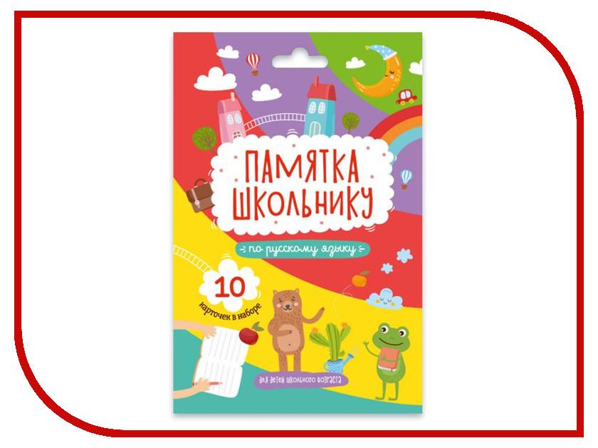 Пособие Феникс+ Набор карточек Памятка школьнику Русский язык 49040 русский алфавит учебное пособие набор из 33 карточек