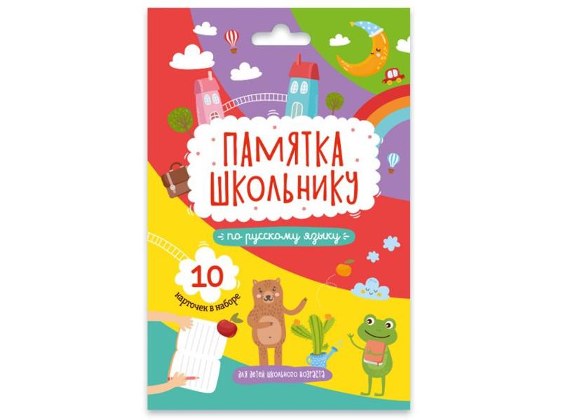Пособие Феникс+ Набор карточек Памятка школьнику Русский язык 49040