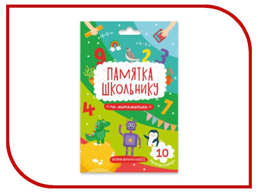 Обучающая книга Феникс+ Набор карточек Памятка школьнику Математика 49041 книги феникс блюда для беременных набор карточек