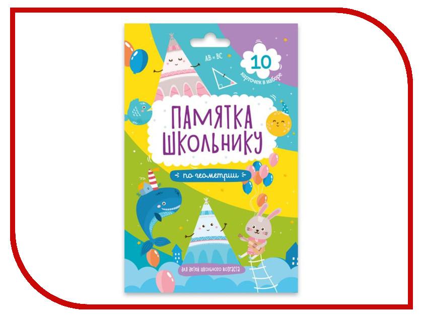 Обучающая книга Феникс+ Набор карточек Памятка школьнику Геометрия 49042 книги феникс блюда для беременных набор карточек