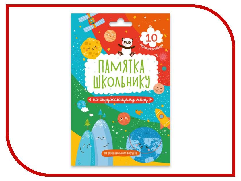 Обучающая книга Феникс+ Набор карточек Памятка школьнику Окружающий мир 49043 книги феникс блюда для беременных набор карточек