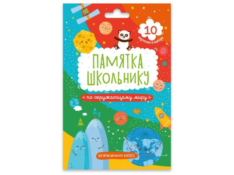 все цены на Пособие Феникс+ Набор карточек Памятка школьнику Окружающий мир 49043 онлайн