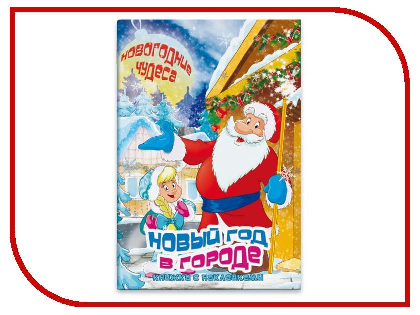 Пособие Феникс+ Новогодние чудеса Новый год в городе С наклейками 45965 спиртометр в городе алатырь