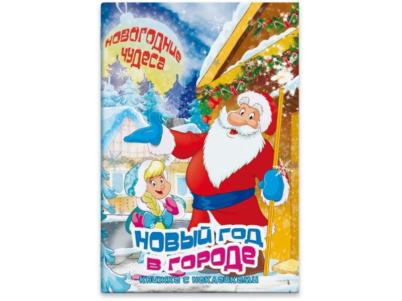 Пособие Феникс+ Новогодние чудеса Новый год в городе С наклейками 45965 цена