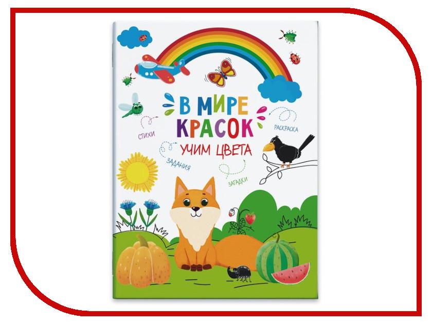 Обучающая книга Феникс+ В мире красок Учим цвета 47380 цена 2017