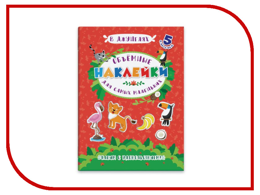 Обучающая книга Феникс+ Аппликации для детей Объемные наклейки для самых маленьких В джунглях 48354 феникс книга сказки для маленьких принцесс