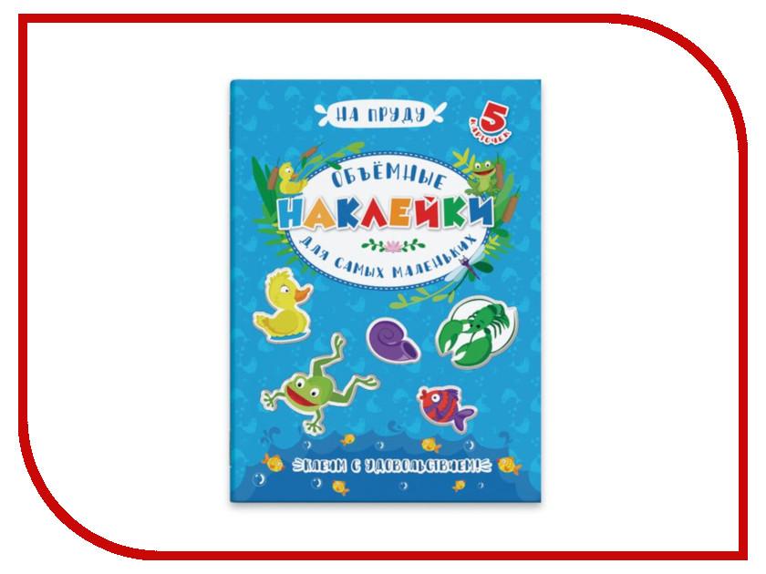 Обучающая книга Феникс+ Аппликации для детей Объемные наклейки для самых маленьких На пруду 48353 феникс книга сказки для маленьких принцесс