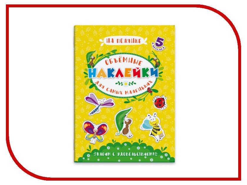 Обучающая книга Феникс+ Аппликации для детей Объемные наклейки для самых маленьких На полянке 48351 феникс книга сказки для маленьких принцесс